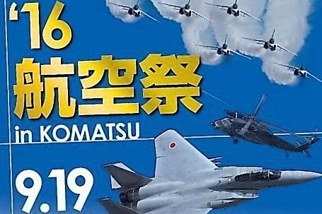 28.9.19航空祭 (1).JPG
